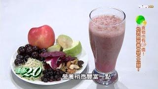 地表最營養食物「芭樂葡萄精力湯」 健康2.0 thumbnail