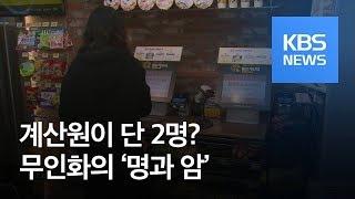 [포인트 경제] 대형마트 계산원이 단 2명?…무인화의 '명과 암' / KBS뉴스(News)