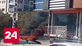 Несколько взрывов прогремели на избирательных участках в Кабуле - Россия 24