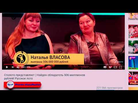 Репост!  Русское лото   лохотрон от Столото  Факты обмана ¦ Pravda GlazaRezhet