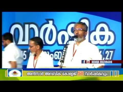 A.A.C Valavannur | Friendship conference | Greeting Speech | Noor Muhammed Noorsha