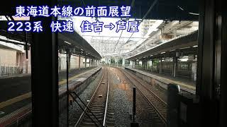 【東海道本線の前面展望】JR神戸線 上り 快速 223系 住吉→芦屋