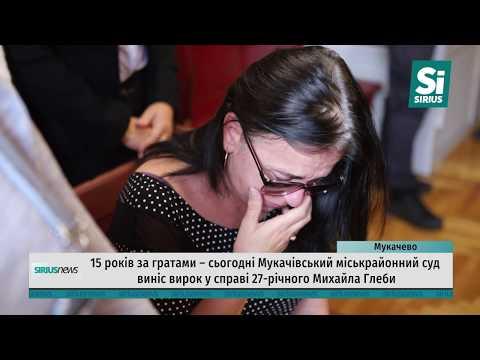 15 років за гратами – вирок у справі 27-річного Михайла Глеби