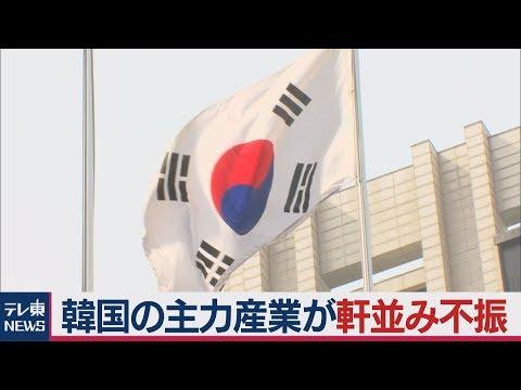 韓国製造業 軒並み不振