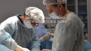 Видео операции по увеличению груди