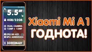 Xiaomi Mi A1 | ОЧЕНЬ ГОДНЫЙ | ДАЙТЕ ДВА 👌😎👍