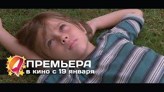 Отрочество (2014) HD трейлер | премьера 19 января
