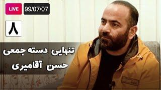 Hasan Aghamiri - Live | حسن آقامیری - تنهایی دسته جمعی - جلسه هشتم