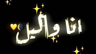 مابين الليل ونار الويل تصميم شاشة سوداء احمد صلاح