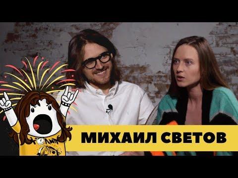 Михаил Светов / Политическая рок-звезда