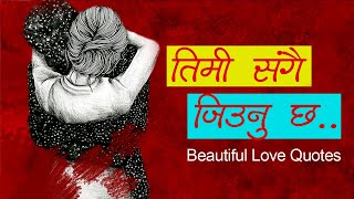 तिमी संगै जिउनु छ  || RB Poon || Love quotes || Timi Sangai Jiunu Chha
