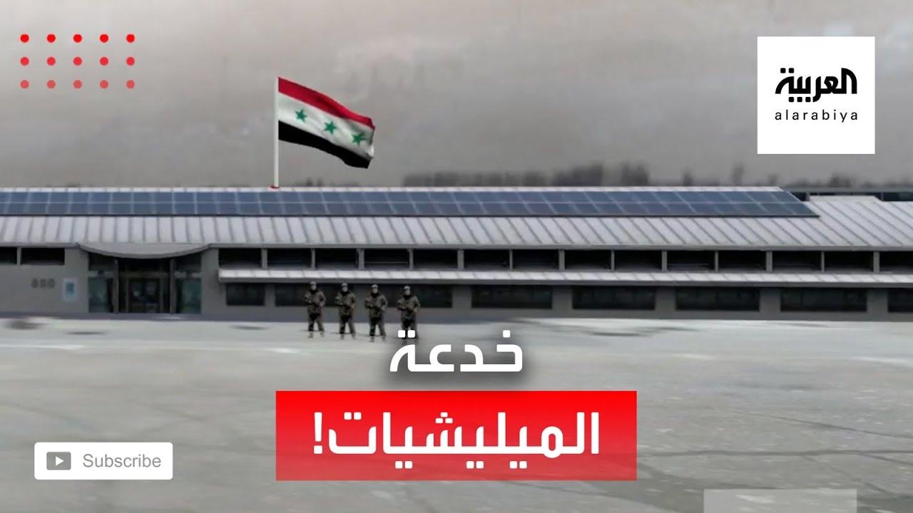 الميليشيات الإيرانية ترفع العلم السوري لتجنب الغارات الإسرائيلية  - نشر قبل 21 دقيقة