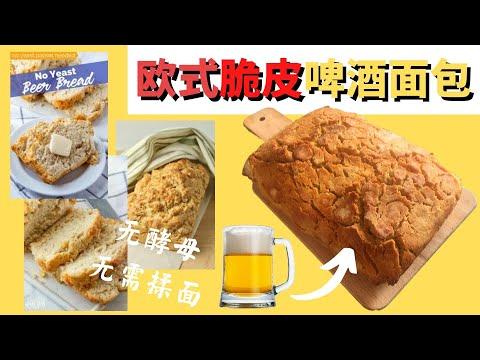 【欧美快速简单食谱】欧式脆皮啤酒面包Beer Bread | 全程只需1小时 | 无酵母,无需发面,无需揉面 | 方便简单快速 | 懒人食谱