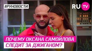Почему Оксана Самойлова следит за Джиганом?