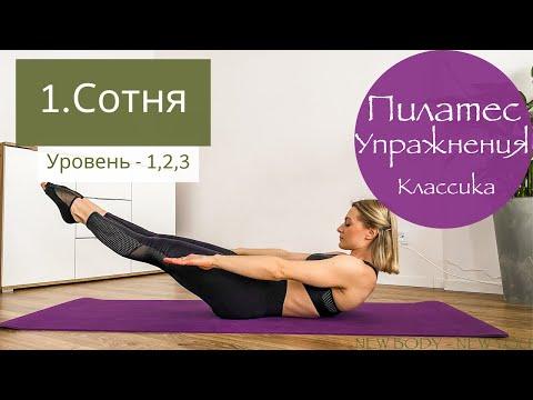 1. Сотня /Оригинальная последовательность 34 упражнения Метода Пилатеса |New4Body |Надя Жук