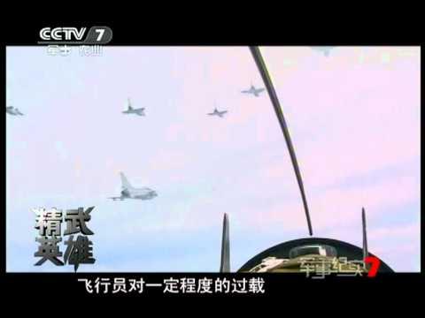 空战英雄2012_军事纪实20120510_精武英雄(6)空战英豪 1/2 - YouTube