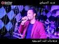 أغنية الموسيقار وليد سمارة مع نجم مصر عرب الدبيكي شغل جديد برعاية فرقة ولاد البلد mp3