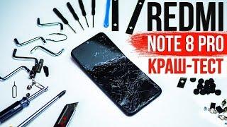 Xiaomi Redmi Note 8 Pro КРАШ ТЕСТ 🔥 УНИЧТОЖАЕМ КРУТОЙ СМАРТФОН 😲 | Crash Test