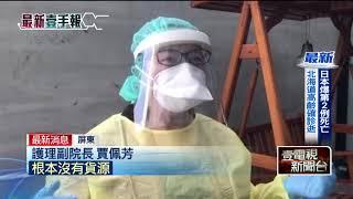 防護醫材太貴! 醫院自製「低成本」防護面罩