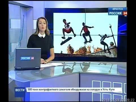 """Молодёжь Иркутска вынуждена бездельничать  нет площадок для ВМХ спорта, """"Вести-Иркутск"""""""