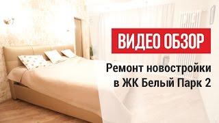 Обзор ремонта квартиры. Жилой комплекс Белый Парк 2. Готовый объект!(, 2017-01-30T11:56:30.000Z)