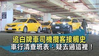 【TVBS新聞精華】20200217追白牌車司機攬客接觸史 車行清查班表:疑去過這裡!