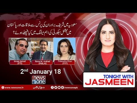 TONIGHT WITH JASMEEN - 02 January-2018 - News One