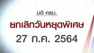 ยกเลิกวันหยุดพิเศษ 27 ก.ค.64 ชดเชยเข้าพรรษา ขอความร่วมมืองดเดินทางข้ามจังหวัด