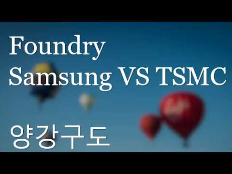 Foundry Samsung VS TSMC 양강구도