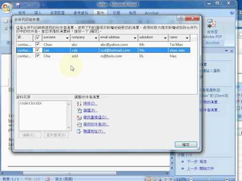 靠腦搵食 - 合併郵件教學 (mail merge)
