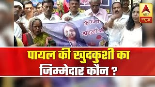 Payal Tadvi Suicide Case: Family & Junior Doctors Hold Protest In Mumbai | ABP News