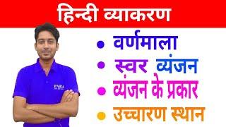 हिन्दी वर्णमाला स्वर और व्यंजन | व्यजन के प्रकार | उच्चारण स्थान | Hindi Vyakrn Sawar or Vyanjan
