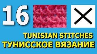 Tunisian crochet cross stitch Уроки тунисского вязания   16