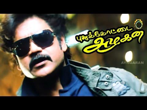 Pudukkottai Azhagan | Pudukkottai Azhagan Tamil Full Movie scenes | Nagarjuna goes to ooty | Mamta