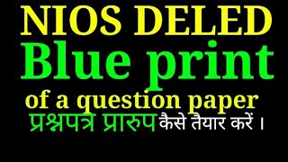 Maths question paper blueprint in hindi blue print of a question paper nios deled mohan verma malvernweather Image collections
