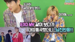 ENG) 남친이랑 엑소뮤비보다가 대성통곡했더니 남친반응?!! [Exo 'Love shot'' MV Reaction of enjoycouple]