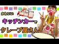 【移動販売のクレープ屋さん】奈良県でフランチャイズオーナー様が開業決定!