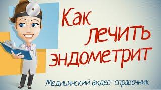 видео Аденомиоз матки - лечение народными средствами, отзывы и рекомендации.