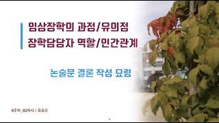 [교직실무12강]컨설팅 장학의 과정/논술문(결론 쓰기 …
