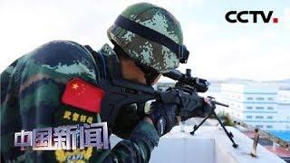 [中国新闻] 武警:组织复杂环境下水陆联合反恐演练   CCTV中文国际