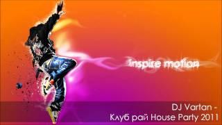 DJ Vartan - Клуб рай House Party 2011