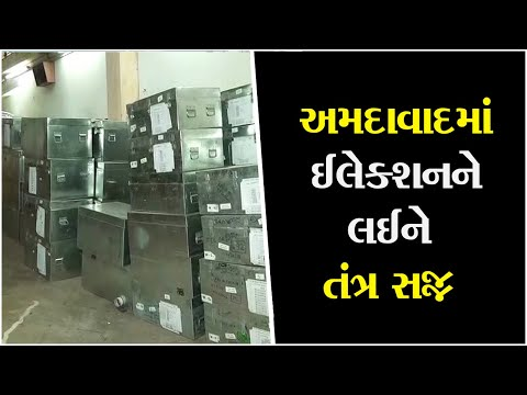Ahmedabad: The system Equipped Take the election  ॥ Sandesh News TV