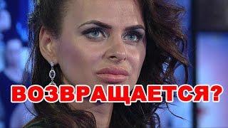 Вика Романец возвращается? Последние новости дома 2 (эфир за 28 июля, день 4462)