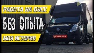 Польша Без Розовых Очков / Цены / Работа / Советы / Poland
