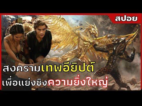 เมื่อเกิดสงครามเทพอียิปต์ เพื่อแย่งชิงความยิ่งใหญ่ | สปอยหนัง |  Gods of Egypt สงครามเทวดา (2559)