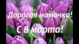 Дорогая мамочка! С самым тёплым весенним праздником тебя! С 8 марта!