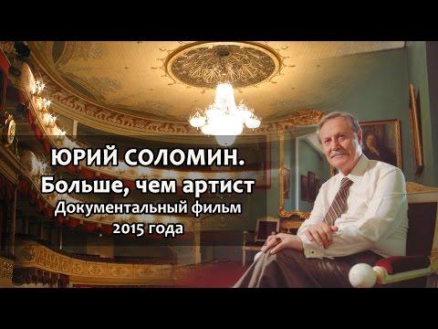 ЮРИЙ СОЛОМИН. Больше, чем артист (65 мин.)
