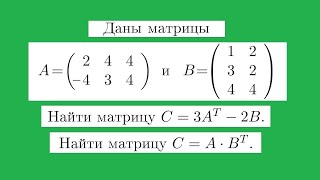 Операции над матрицами #1