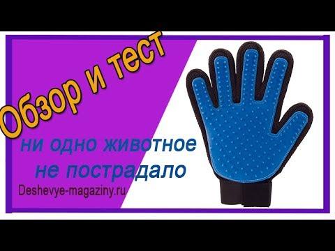 Перчатка для шерсти обзор и тест. Щетки перчатки расческа для кошек