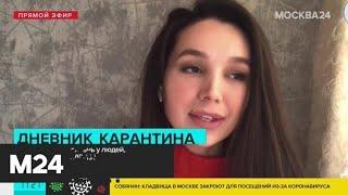 Семья на карантине ждет результатов четвертого теста на коронавирус - Москва 24